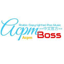 Acpm-خاز كن-综合官方